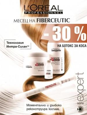 БОТОКС ЗА КОСА fiberceutic-1