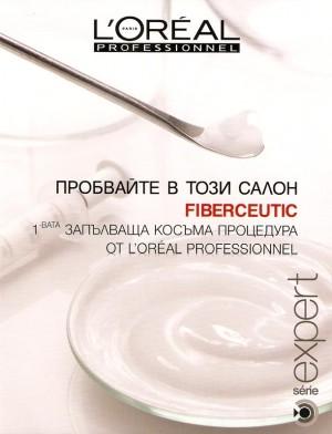 Ботокс за коса fiberceutic-2
