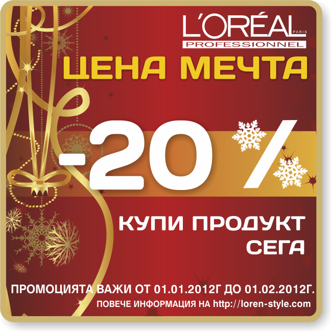 Професионални продукти за коса