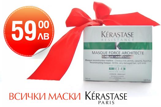 Промоция на Kerastase - маски за коса