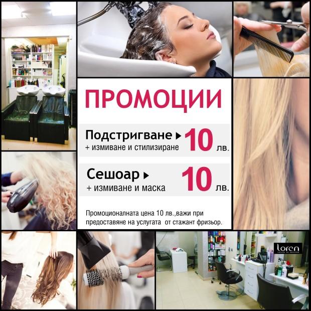 Промоция подстригване и сешоар